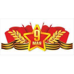Наклейки на авто 9 мая (звезда, георгиевская лента)