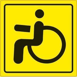 Знак AVS ZS-02 Инвалид